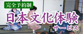 日本文化体験サービス