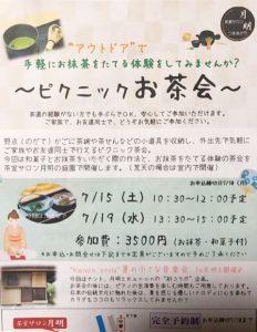 ピクニックお茶会〜入口編〜